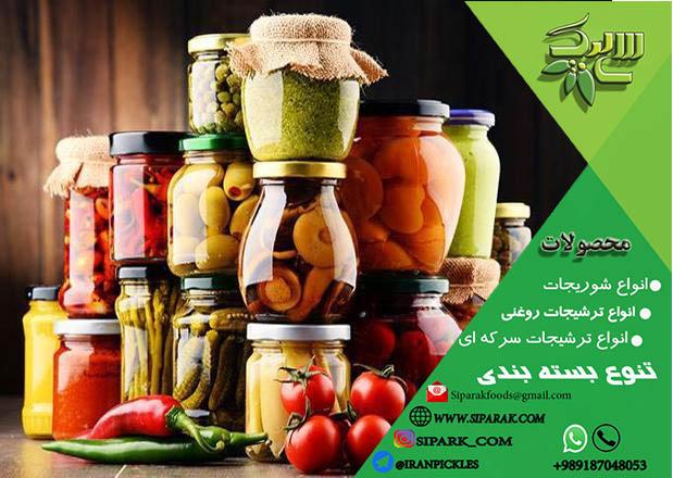 مرکز صادرات انواع ترشی ۷۰۰ گرمی به دبی